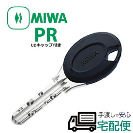 MIWA純正PRシリンダー子鍵(合鍵) UDキャップ付(黒色) MIWA純正のスペアキーです。 美和ロック 玄関 ドア 防犯グッズ