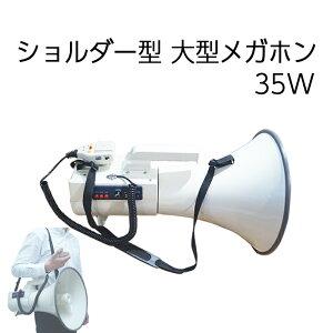 ショルダー型大型メガホン STM-35V2 代引手料無料 送料無料 拡声器 車 サイレン ホイッスル 外部マイク スマホ再生 SDカード再生 安全用品