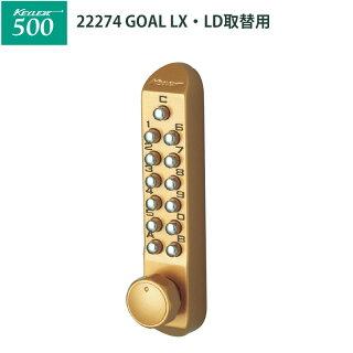 キーレックス500[GOAL]LX・LD取替用(22274) ゴールド