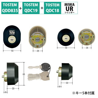TOSTEM(トステム) LIXIL(リクシル) 交換用URシリンダー DDZZ1017 ブラック 2個同一