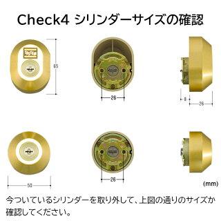 TOSTEM(トステム) LIXIL(リクシル) 交換用DNシリンダー DDZZ3016 グレイスゴールド 2個同一