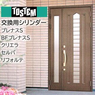 TOSTEM(トステム) LIXIL(リクシル) 交換用JNシリンダー DCZZ1118 ブラック 2個同一