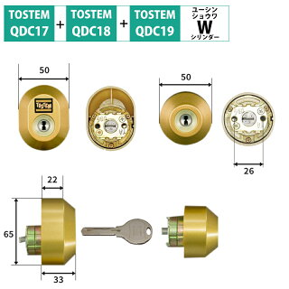 TOSTEM(トステム) LIXIL(リクシル) 交換用Wシリンダー DRZZ2003 ゴールド 2個同一 キー5本付き