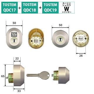 TOSTEM(トステム) リクシル 交換用Wシリンダー DRZZ2004 シャイングレー 2個同一 キー5本付き