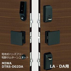 MIWA 電池式ハンズフリー電動サムターンユニット シリンダーカバーなし 2ロック DTRS-D02DA ブラック 代引手料無料 送料無料 鍵 カギ 玄関 ドア 電池錠 電気錠 デジタルロック ハンズフリーキー