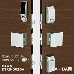 MIWA 電池式ハンズフリー電動サムターンユニット(シリンダーカバーなし) DTRS-D02DA LA・DA-SF 代引手料無料 送料無料 鍵 カギ 玄関 ドア 電池錠 電気錠 デジタルロック ハンズフリーキー IDキー 防