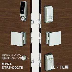 MIWA 電池式ハンズフリー電動サムターンユニット(シリンダーカバーなし) DTRS-D02TE LE・TE-SF 代引手料無料 送料無料 鍵 カギ 玄関 ドア 電池錠 電気錠 デジタルロック ハンズフリーキー IDキー 防