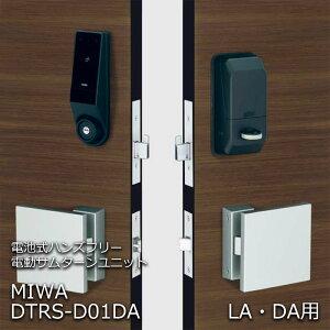 MIWA 電池式ハンズフリー電動サムターンユニット シリンダーカバーなし1ロック DTRS-D01DA LA・DA-BK 代引手料無料 送料無料 鍵 カギ 玄関 ドア 電池錠 電気錠 デジタルロック ハンズフリーキー ID