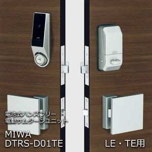MIWA 電池式ハンズフリー電動サムターンユニット シリンダーカバーなし1ロック DTRS-D01TE LE・TE-SF 代引手料無料 送料無料 鍵 カギ 玄関 ドア 電池錠 電気錠 デジタルロック ハンズフリーキー ID