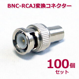 BNC-RCA変換コネクター(BNCP-RCAJ) 100個セット