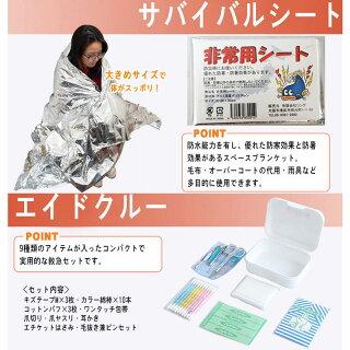 【次回入荷5月上旬】SAFALI防災セット 3人用リュック2個付 (ブラック・ミリタリー)