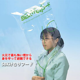 SBK けむりフード 煙 避難具 火災 防災グッズ