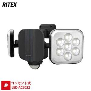 ムサシ RITEX フリーアーム式LEDセンサーライト (11W×2灯)LED-AC2022 送料無料 防犯 屋内 屋外 照明 投光器 防雨 musashi ライテックス コンセント式 AC100V 防犯グッズ