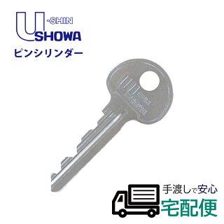 SHOWA(ショウワ)純正 ピンシリンダー 合鍵(子鍵)