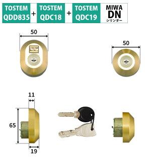 TOSTEM(トステム) リクシル 交換用DNシリンダー D5GZ3001 グレイスゴールド 2個同一 MCY-471