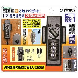どあロックガード ダイヤル式 外開き専用 ネジ止めタイプ N-1074 送料無料 鍵 カギ 補助錠 防犯 玄関 ロッカー 物置 倉庫 ドア 引き出し ノムラテック 防犯グッズ