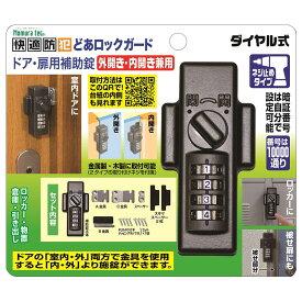 防犯グッズ 玄関 ドア 鍵 補助錠 内開き 外開き 兼用 どあロックガード ダイヤル式 ネジ止めタイプ N-1072
