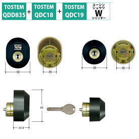 TOSTEM(トステム) LIXIL(リクシル) 交換用Wシリンダー D3XZ2001 ブラック 2個同一 キー5本付き 代引手料無料 送料無料 ロック 鍵 カギ 取替 玄関 ドア QDD835 QDC18 QDC19 防犯グッズ