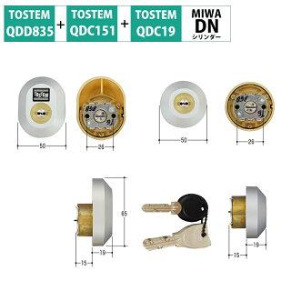 TOSTEM(トステム) リクシル 交換用DNシリンダー D5GZ3021 グレー 2個同一 MCY-475