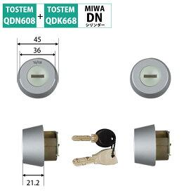 TOSTEM(トステム) LIXIL(リクシル) 交換用DNシリンダー Z-1A1-DHYD シルバー 2個同一 代引手料無料 送料無料 ロック 鍵 カギ 取替 玄関 ドア QDN608 QDK668 防犯グッズ