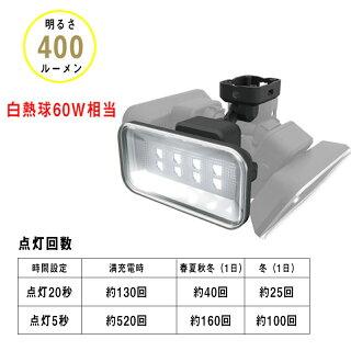 【アウトレット特価】ムサシ RITEX フリーアーム式LEDソーラーセンサーライト5Wワイド S-50L