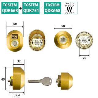TOSTEM(トステム) LIXIL(リクシル) 交換用Wシリンダー Z-2A1-DDTC グレイスゴールド 2個同一