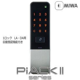 カードとテンキー、2つの認証方式で扉を施解錠できるハイブリットタイプ! MIWA 電池式電動サムターンユニット PiACK2(ピアック2) 1ロック自動施錠付き DTFL2BTD01DA-SF 防犯グッズ