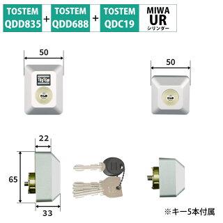 TOSTEM(トステム) LIXIL(リクシル) 交換用URシリンダー DDZZ1013 グレー 2個同一