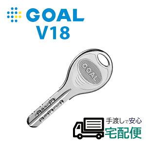 GOAL(ゴール)V18ディンプルキー子鍵(合鍵)メーカー純正 スペアキー 玄関 ドア 防犯グッズ