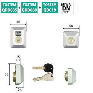 TOSTEM(トステム) LIXIL(リクシル) 交換用DNシリンダー DDZZ3013 グレー 2個同一