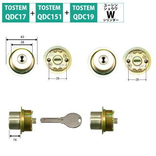 TOSTEM(トステム) リクシル 交換用Wシリンダー DDZZ2002 シャイングレー 2個同一