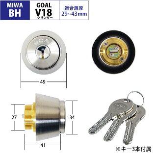 GOAL(ゴール)交換用V18シリンダー MIWA BH(DZ)用D(V-GMBH)  シルバー DT29〜43mm