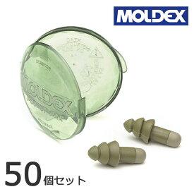 耳栓(耳せん)MOLDEX モルデックス カモロケッツ6480 50ペア 代引手料無料 送料無料 あす楽 カモRockets 水中使用 勉強 いびき 睡眠 騒音 旅行 再使用可能 PVCフリー 安全用品