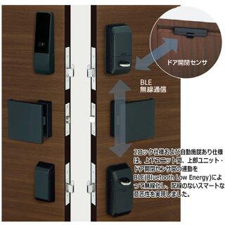 MIWA 電池式電動サムターンユニット PiACK2(ピアック2) 2ロック自動施錠付き DTFL2BTD02TE-BK