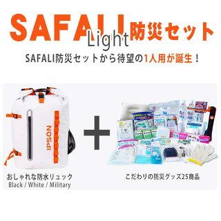 SAFALI防災セット Light 1人用(ブラック)