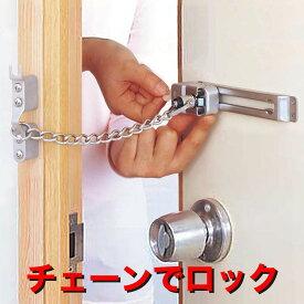 防犯グッズ 玄関 補助錠 ドア チェーン チェーンでロック