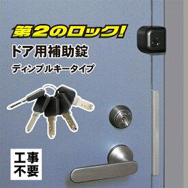 どあロックガード ディンプルキータイプ ブラック N-2426 送料無料 鍵 カギ 補助錠 ドア 外開き 玄関 防犯グッズ