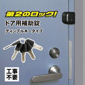 補助錠 玄関 鍵 防犯グッズ 工事不要 簡単取付 賃貸 どあロックガード ディンプルキータイプ ブラック