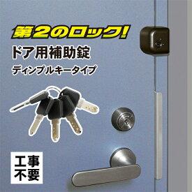補助錠 玄関ドア 賃貸 工事不要 簡単取付 鍵 勝手口 防犯グッズ どあロックガード ディンプルキータイプ ブロンズ