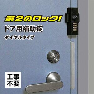 防犯グッズ 玄関 ドア 鍵 補助錠 後付け 工事不要 簡単取付 どあロックガード ダイヤルタイプ ブラック N-2425