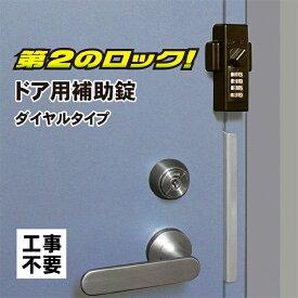 どあロックガード ダイヤルタイプ ブロンズ N-2427 送料無料 鍵 カギ 補助錠 防犯 玄関 ドア 外開き 防犯グッズ