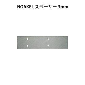 NOAKEL(ノアケル)取付スペーサー 3mm 送料無料 リモコンドアロックNOAKEL(ノアケル)オプション品! ドア用補助錠 玄関 防犯グッズ