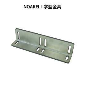 NOAKEL(ノアケル)L字型金具 EXC-7142 送料無料 NOAKEL(ノアケル)オプション品!!取付時の補助金具です。 ドア用補助錠 リモコンドアロック 防犯 セキュリティ 玄関 防犯グッズ