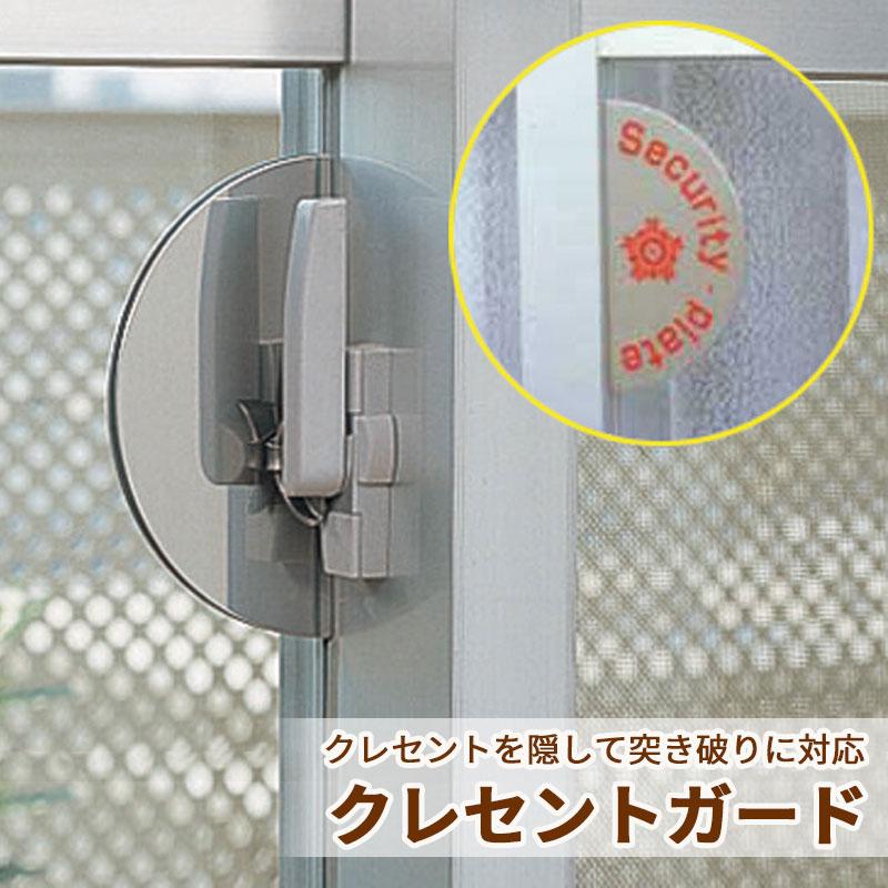 クレセントガード 窓 防犯用品 窓用補助錠 セキュリティ 盗難対策 ロック 防犯グッズ