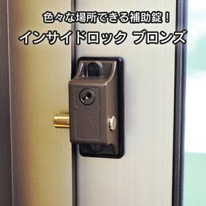 補助錠 ドア 鍵 後付け 引き戸 インサイドロック ブロンズ