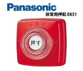 非常用押しボタン EK51 送料無料 非常ベル 2回路 緊急 警報 防犯グッズ
