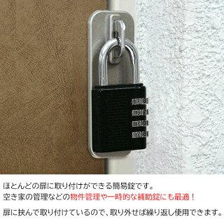 物件管理ロック一般扉用 4段番号錠付き No.595