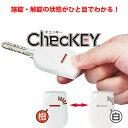 MIWA ChecKEY チェッキー 鍵番号が見えなくなるので盗み見による不正合鍵作成も防止できる! カギ 美和ロック ミワ 防…