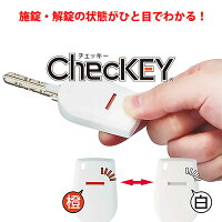 MIWA ChecKEY チェッキー