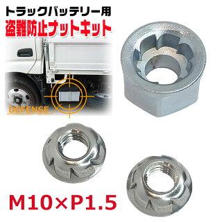 トラックバッテリー用 盗難防止ナット キット ユニファスiGuard アイガード M10×P1.5